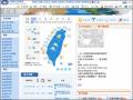 中央氣象局全球資訊網