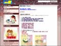 楊心營養午餐網頁